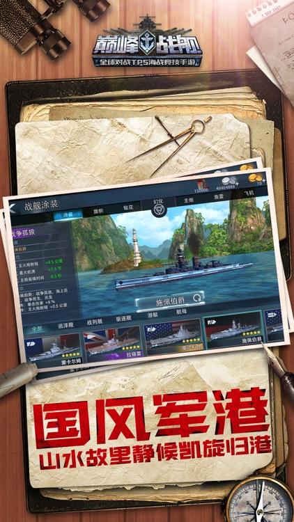 巅峰战舰-全面战争 screenshot-3