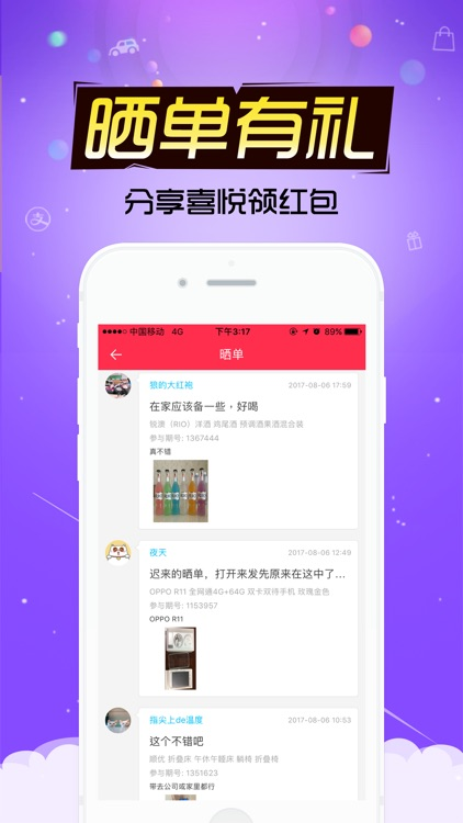 一元云购-全民一元夺宝网上购物神器 screenshot-3