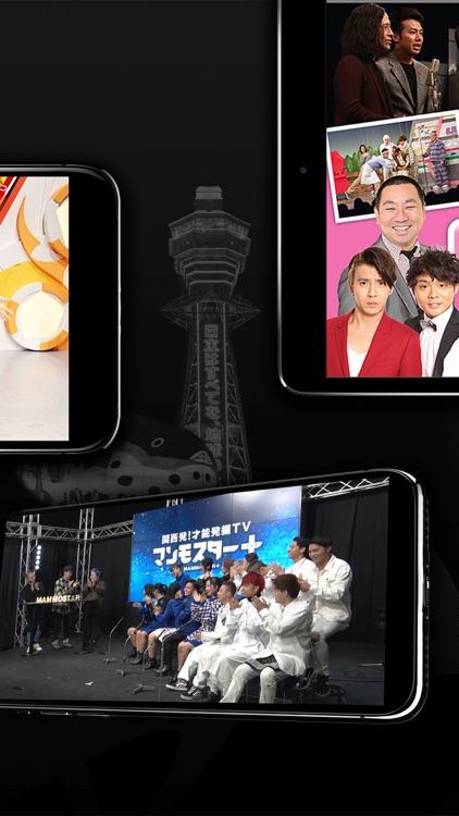 大阪チャンネル/お笑い・NMB48の番組が見放題 screenshot-4