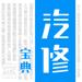 82.汽修宝典-汽修人专属的修车交流学习平台
