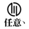 绍兴奥云智能科技有限公司 - 任意  artwork