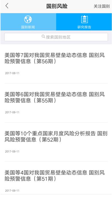 中国信保屏幕截图4
