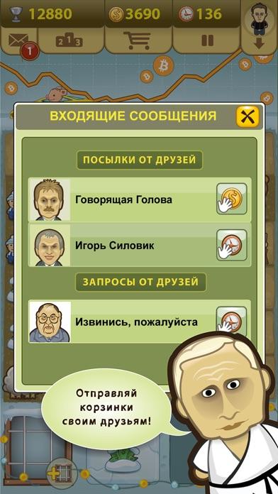 Демократия Скриншоты7