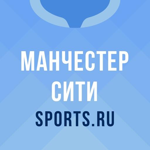 Sports.ru о Манчестер Сити