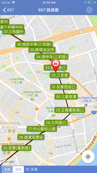 台灣公車通 (台北/桃園/台中/台南/高雄/國道客運)のおすすめ画像4