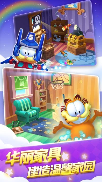 我的加菲猫 - 官方正版手游 screenshot-4