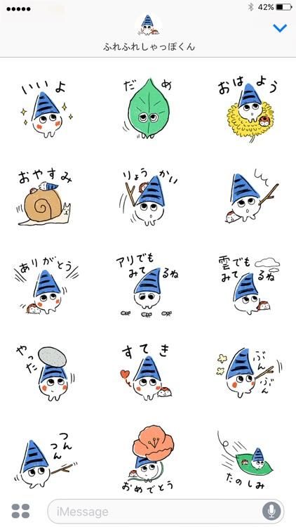 Furefure Shappo-kun
