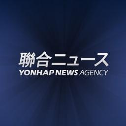 Yonhap News(日本語)