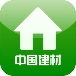 中国建材市场