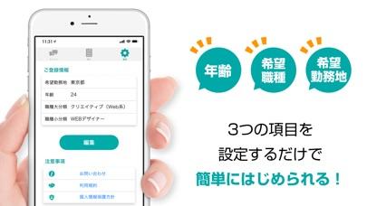 チャット型転職相談アプリ 〜 ピコジョブ 〜スクリーンショット3