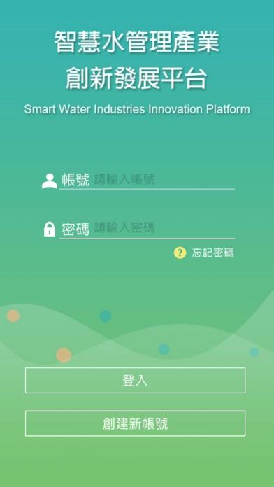 智慧水管理產業創新發展平台屏幕截圖1