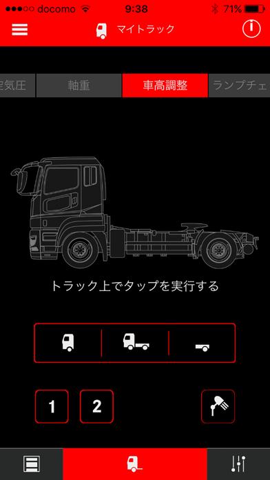 FUSO Remote Truckのスクリーンショット2