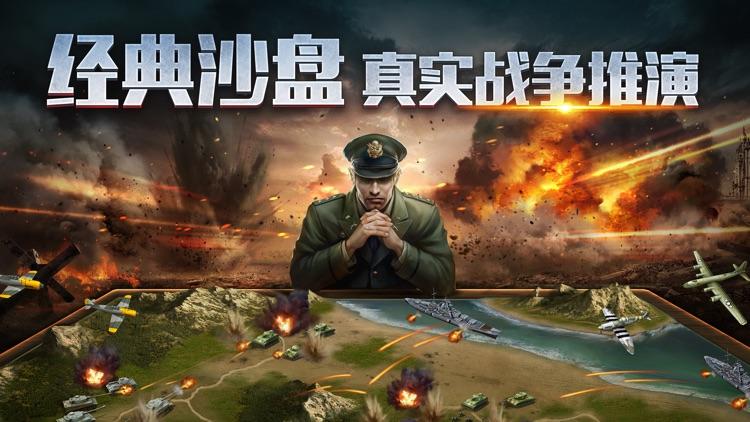 二战风云2 screenshot-0