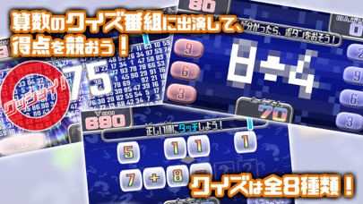 さんすうテレビ! - クイズ番組風 小学生向け算数ゲームスクリーンショット1