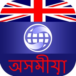 Assamese Dictionary Offline on the App Store