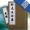 卧龙生小说全集