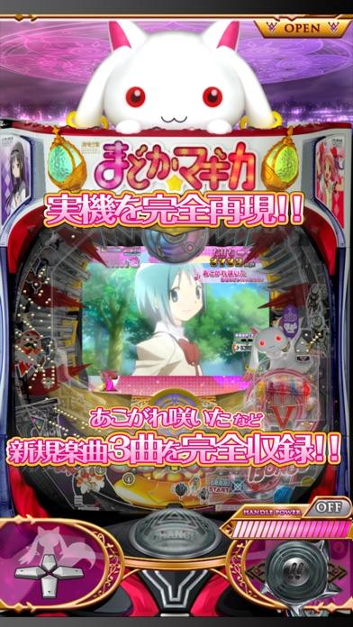 ぱちんこ 魔法少女まどかマギカのスクリーンショット