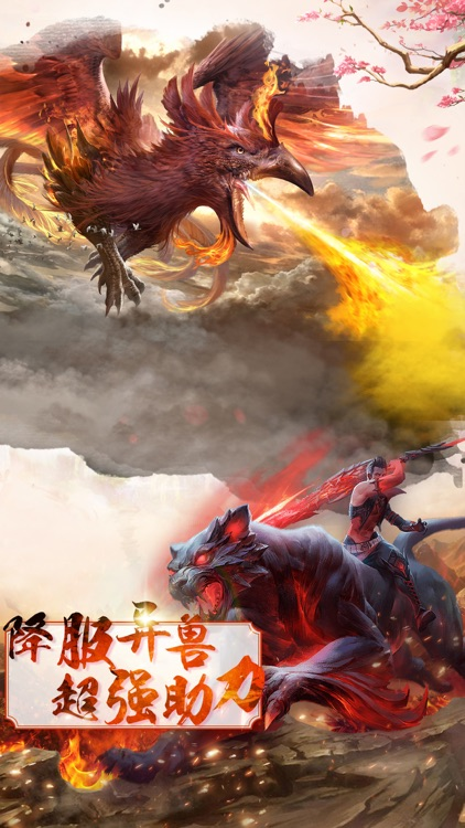 八荒战纪-征战苍穹,一剑扬名 screenshot-3