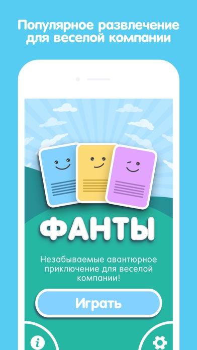 ФАНТЫ для игры в компании 18+ Скриншоты3