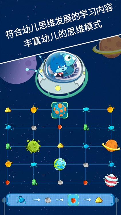 麦田思维-3-6岁儿童幼儿园数学思维训练智力游戏 screenshot-3