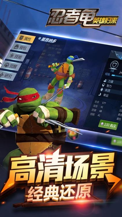 忍者龟英雄归来 - 官方正版超级英雄格斗游戏