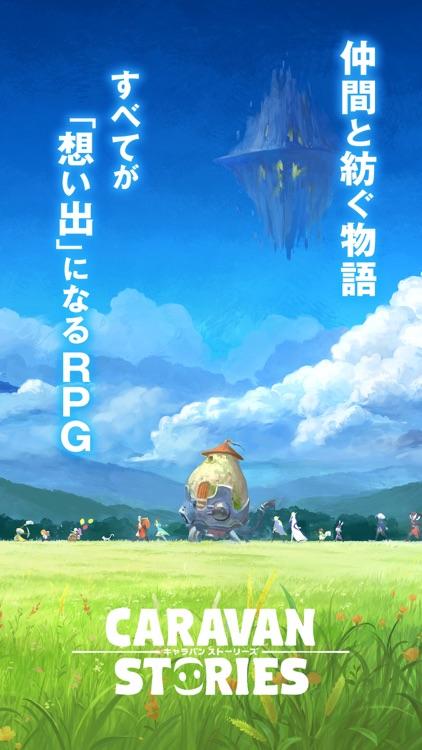 キャラバンストーリーズ screenshot-0