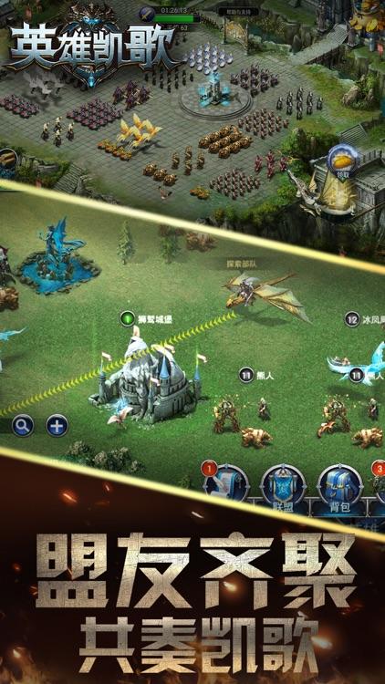 英雄凯歌 screenshot-2