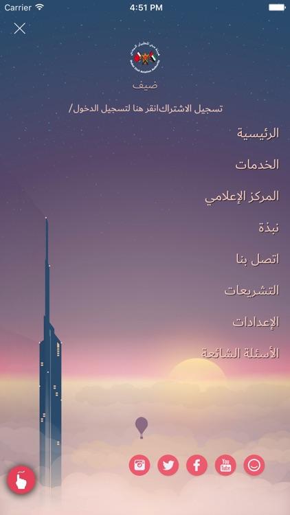 Dubai Civil Aviation Authority