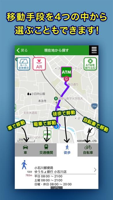 ゆうちょ銀行 ATM検索のおすすめ画像3