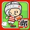 ガンバレ!ラグビー部 人気の暇つぶしスポーツゲーム!