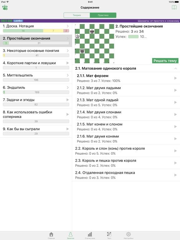 Скачать Шахматы от простого к сложному