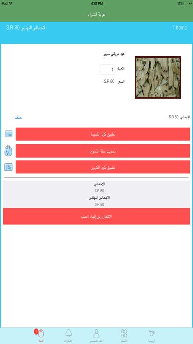 عطار السعوديةلقطة شاشة5