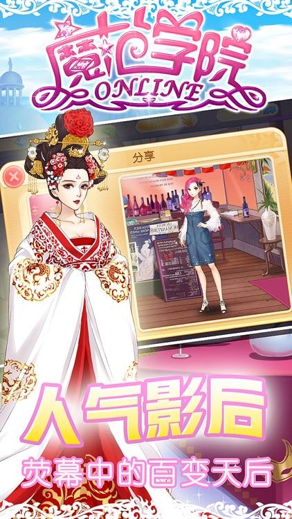 范冰冰魔范学院-明星恋爱养成经营游戏 screenshot-4
