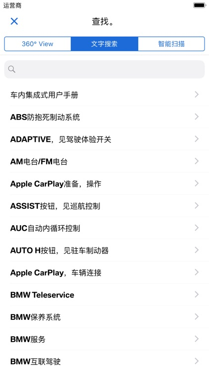 BMW 驾驶指南 screenshot-2