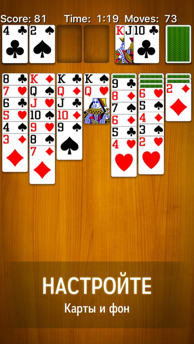 Solitaire Скриншоты5