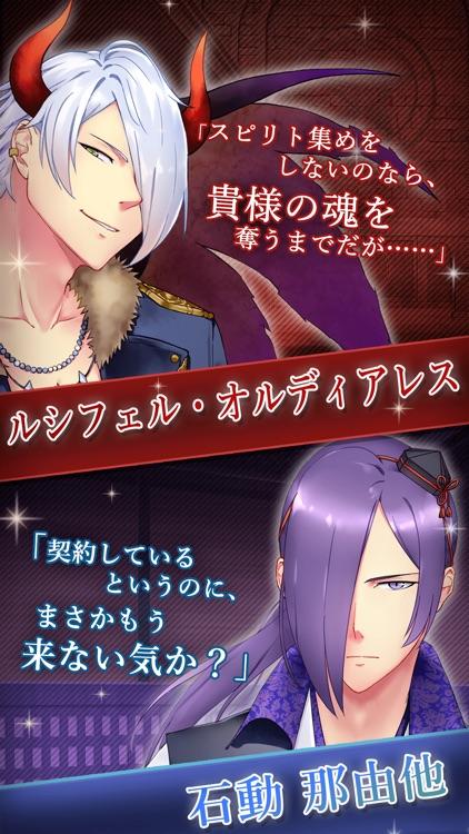 闇夜にはじまる悪魔な恋術(ヤミ恋)- 女性向け恋愛乙女ゲーム