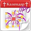 Календар с имените дни ПРО