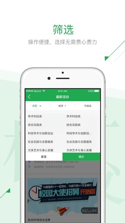 澜彩青年 screenshot-1