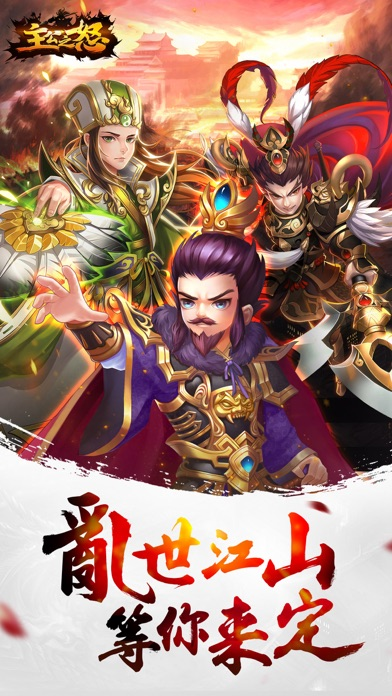 Screenshot for 主公之怒 - Lords Wrath in Singapore App Store
