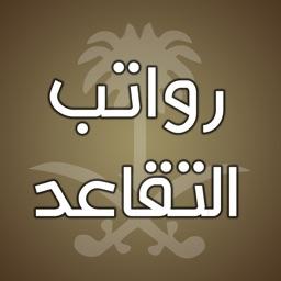 موعد رواتب التقاعد والمتقاعدين