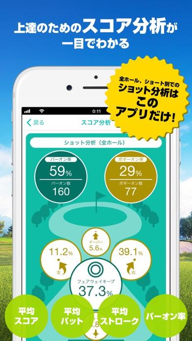 ゴルプラ スコア管理&フォトスコア&ゴルフ動画アプリスクリーンショット