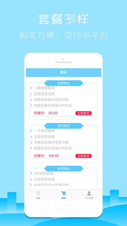 云连代理 screenshot-2