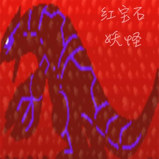 红宝石妖怪-你的口袋游戏