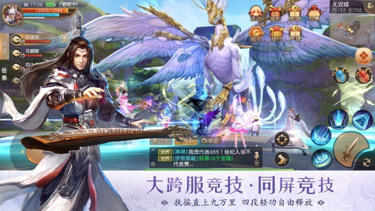 天下-两周年特别版本 screenshot-5