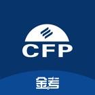 CFP国际金融理财师-必考点解析 icon