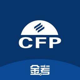 CFP国际金融理财师-必考点解析