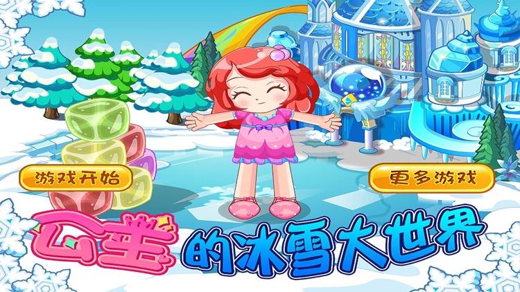 公主的冰雪大世界