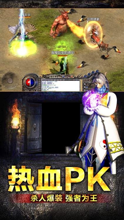 决战王者-拒绝山寨,只玩正版 screenshot-3