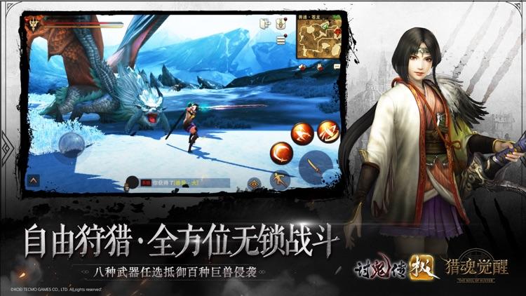 猎魂觉醒-魂鬼的猎讨 screenshot-3
