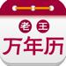 万年历 日历:万年历经典版黄历农历日历